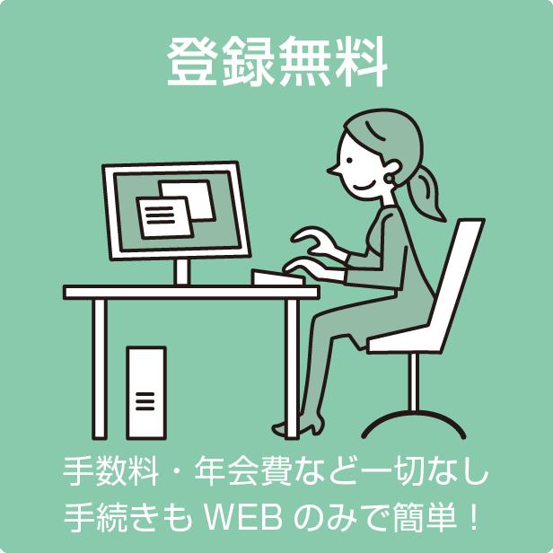 登録無料 手数料・年会費など一切なし 手続きもWEBのみで簡単!